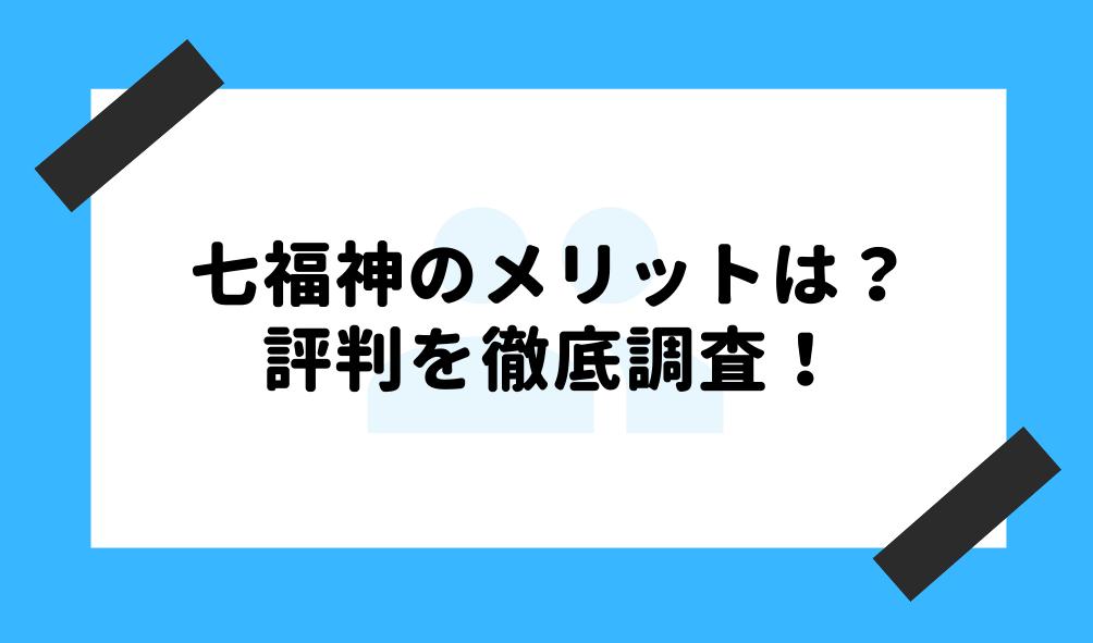 ファクタリング 七福神_七福神のメリット・評判のイメージ画像