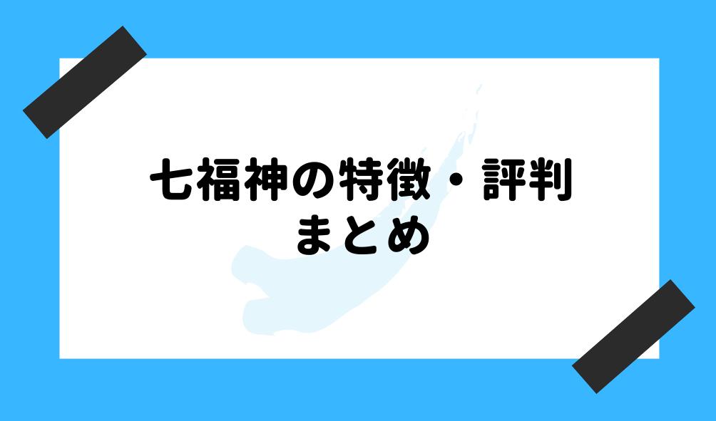 ファクタリング 七福神_七福神の特徴・口コミのまとめに関するイメージ画像