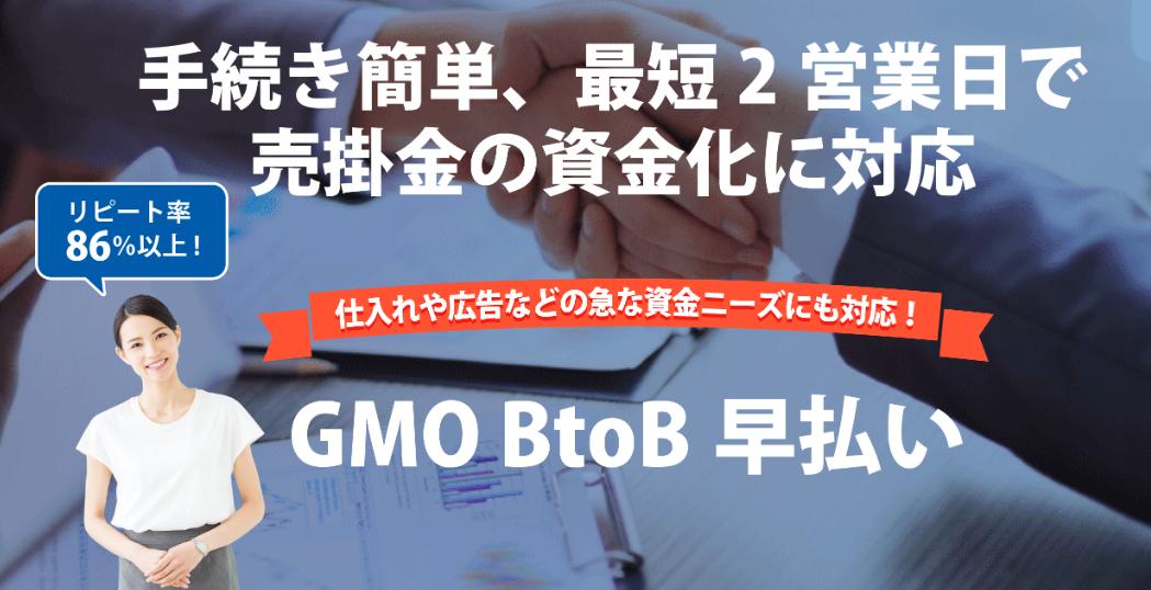 GMO ファクタリング_GMOペイメントゲートウェイ株式会社の「GMO BtoB早払い」のイメージ画像