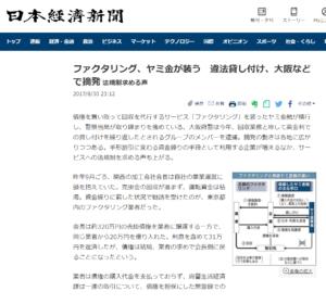 ファクタリング 個人_日本経済新聞の記事に関するイメージ画像