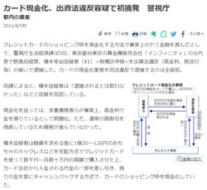 現金化 口コミ_クレジットカード現金化業者が逮捕されたことに関する日本経済新聞のイメージ画像