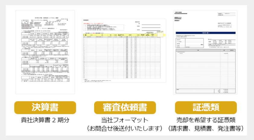 GMO ファクタリング_必要書類のイメージ画像