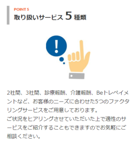 ファクタリング ビートレーディング_サービス種類が5つあることのイメージ画像