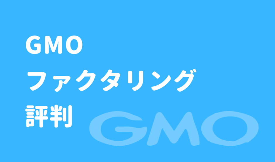 GMOファクタリングサムネイル