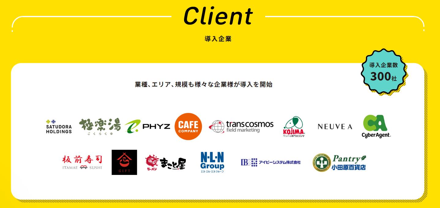 給料前借_Paymeのクライアントに関するイメージ画像