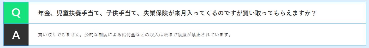 ファクタリング 七福神_子ども手当などのファクタリングに関するイメージ画像