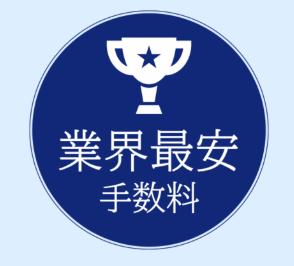 ファクタリング 七福神_業界最安の手数料に関するイメージ画像