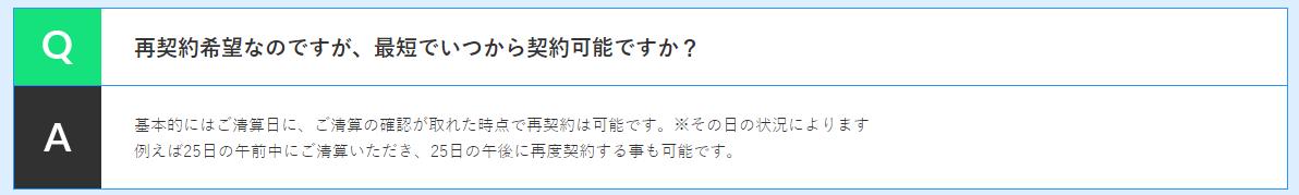 ファクタリング 七福神_再契約に関するイメージ画像