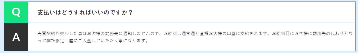 ファクタリング 七福神_支払いに関するイメージ画像