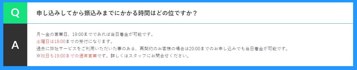 ファクタリング 七福神_営業時間と即日対応時間に関するイメージ画像