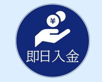 ファクタリング 七福神_七福神のスピードに関するイメージ画像