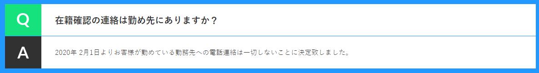 ファクタリング 七福神_在籍確認に関するイメージ画像