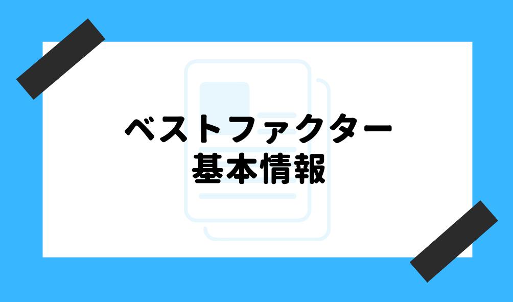 ファクタリング ベストファクター_基本情報のイメージ画像