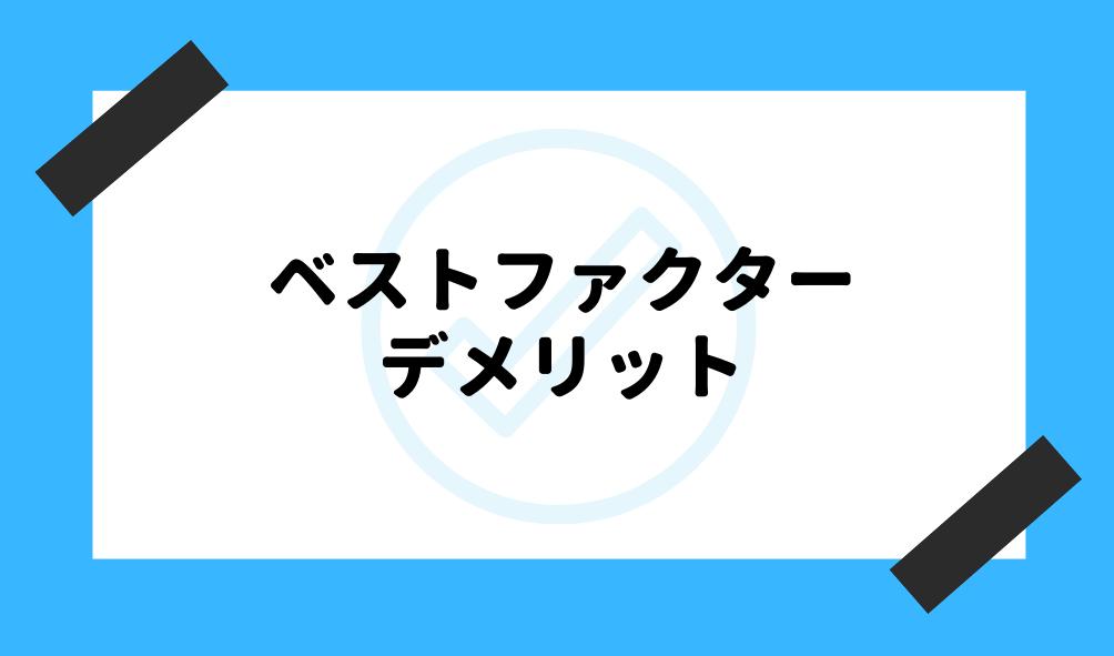 ファクタリング ベストファクター_デメリットのイメージ画像