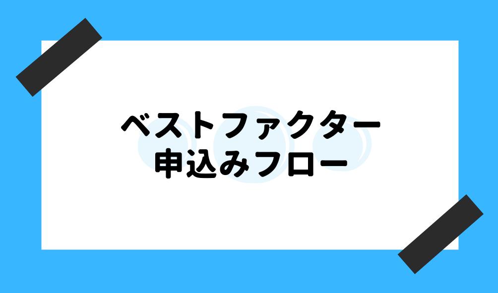 ファクタリング ベストファクター_申込みフローのイメージ画像