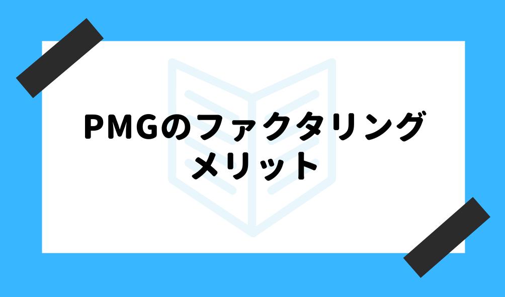 ファクタリング PMG_PMGのファクタリングのメリットに関するイメージ画像