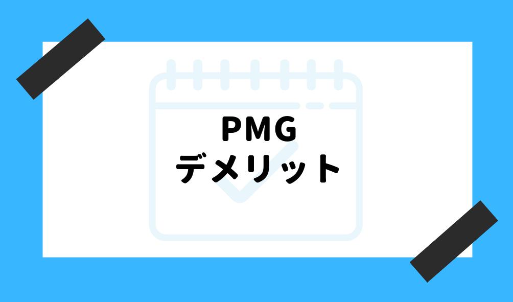 ファクタリング PMG_PMGのデメリットに関するイメージ画像