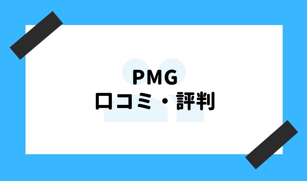 ファクタリング PMG_口コミ・評判のイメージ画像
