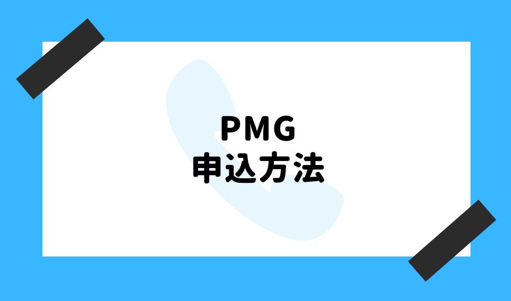 ファクタリング PMG_申込方法のイメージ画像