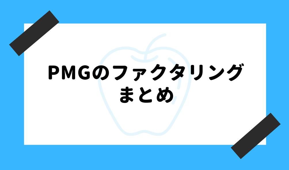ファクタリング PMG_まとめのイメージ画像