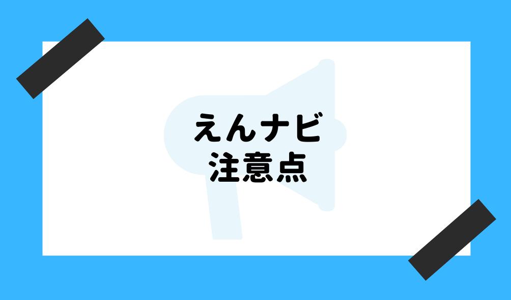 ファクタリング えんナビ_注意点のイメージ画像