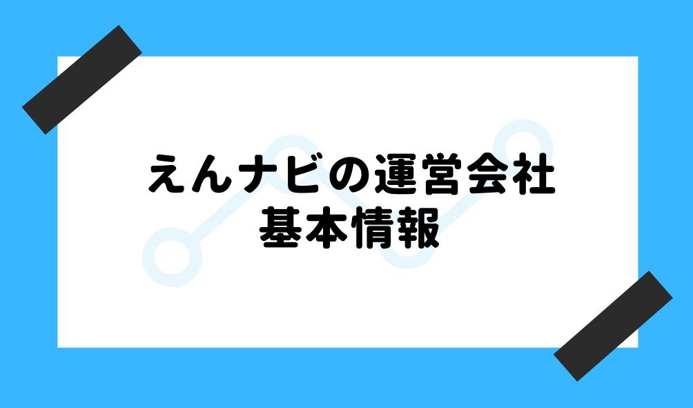 ファクタリング えんナビ_基本情報のイメージ画像
