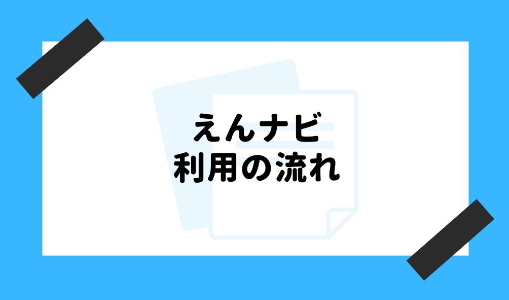 ファクタリング えんナビ_利用の流れのイメージ画像