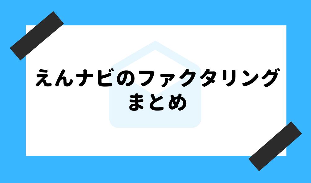 ファクタリング えんナビ_まとめのイメージ画像