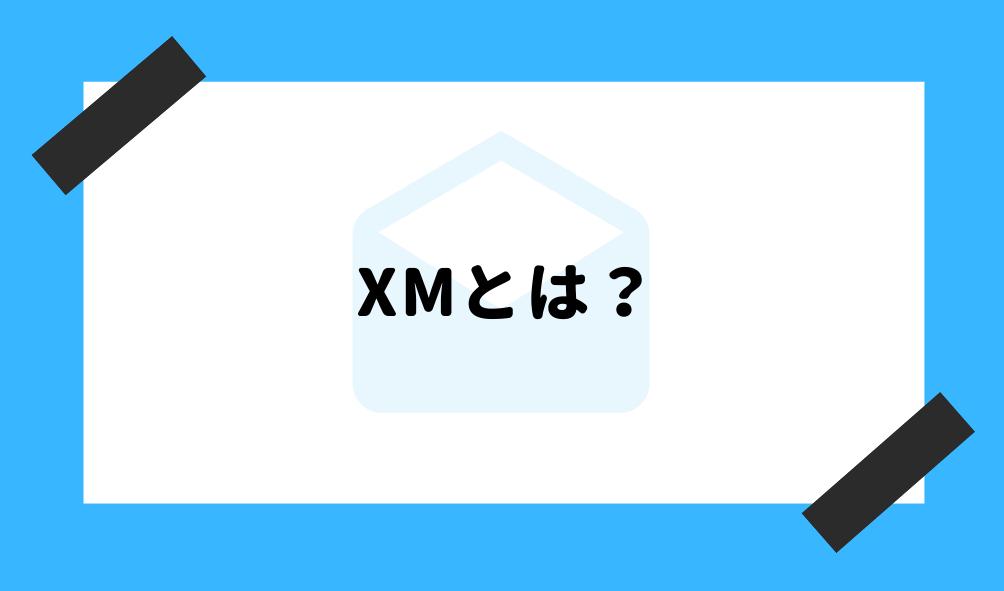 XM とは_基本情報のイメージ画像