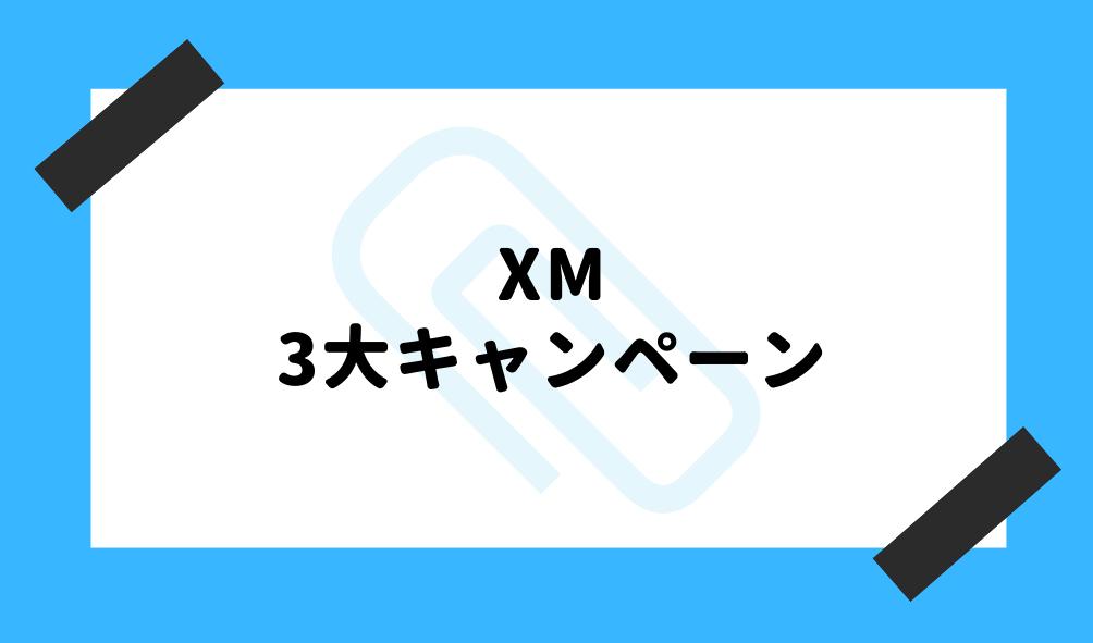 XM とは_3大キャンペーンのイメージ画像