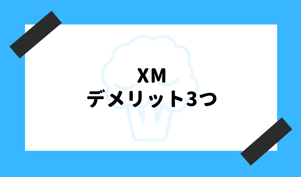XM とは_デメリット3つのイメージ画像