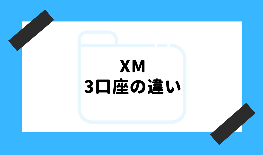 XM とは_3口座の違いに関するイメージ画像