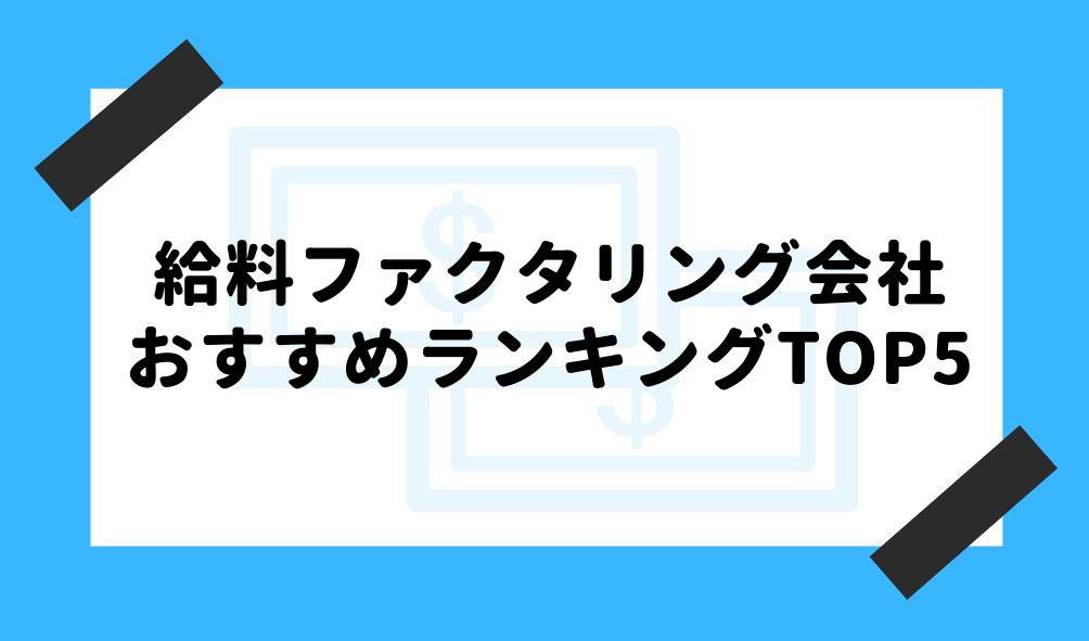 給料 ファクタリング_おすすめランキングTOP5のイメージ画像