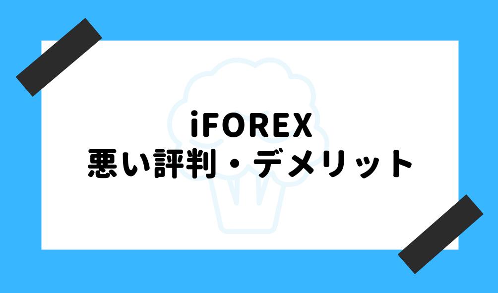 iFOREX 評判_悪い評判のイメージ画像