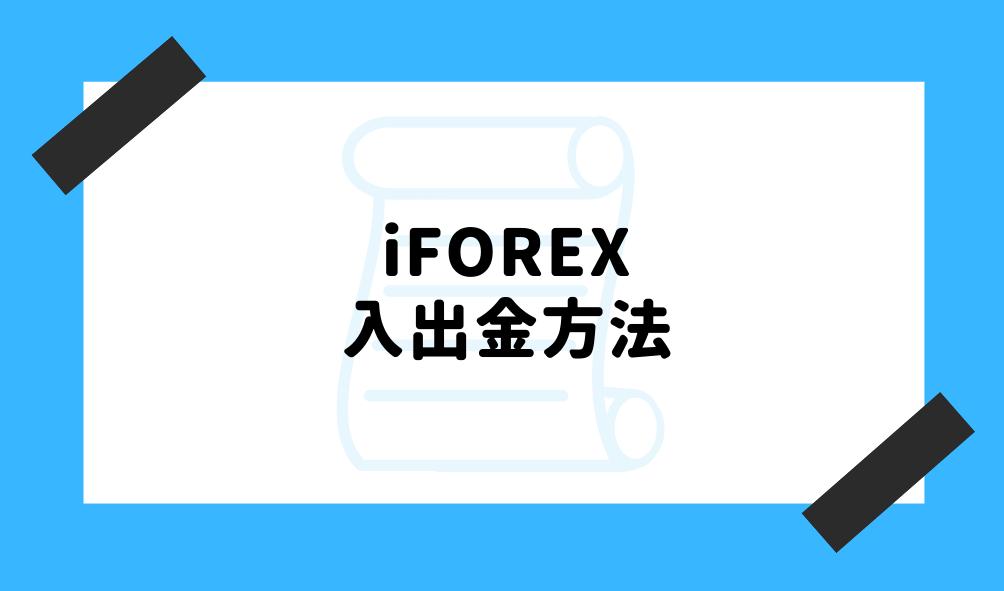 iFOREX 評判_入出金方法のイメージ画像