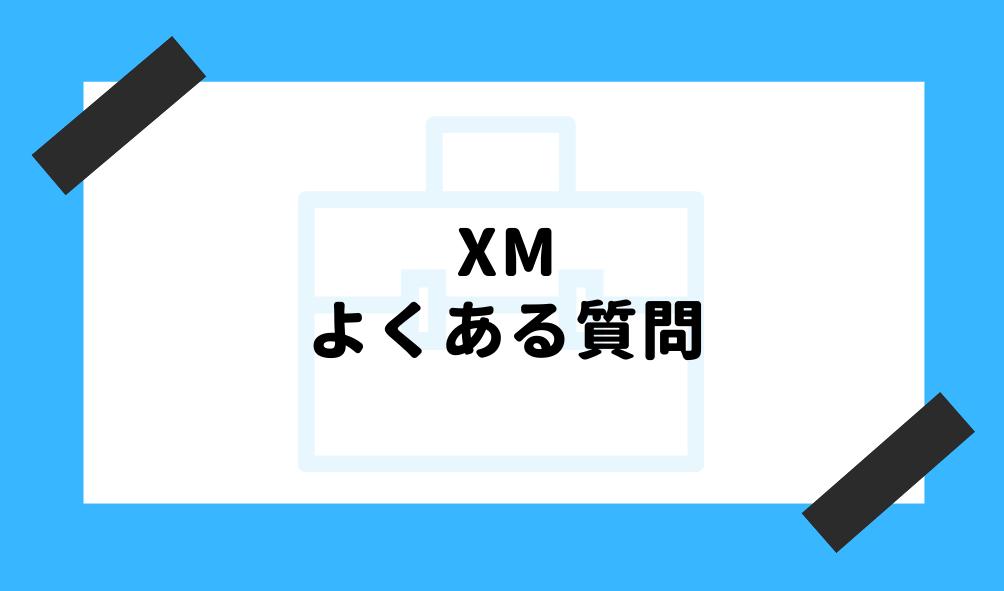 XM 評判_よくある質問のイメージ画像