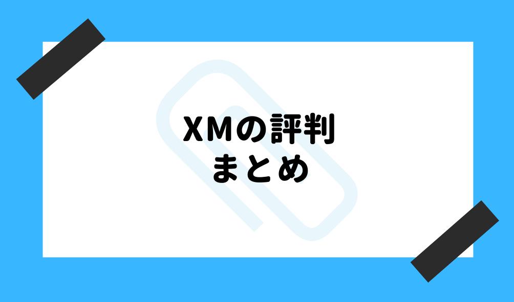 XM 評判_まとめのイメージ画像