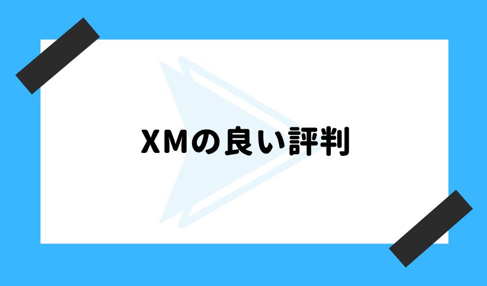 XM 評判_良い評判のイメージ画像
