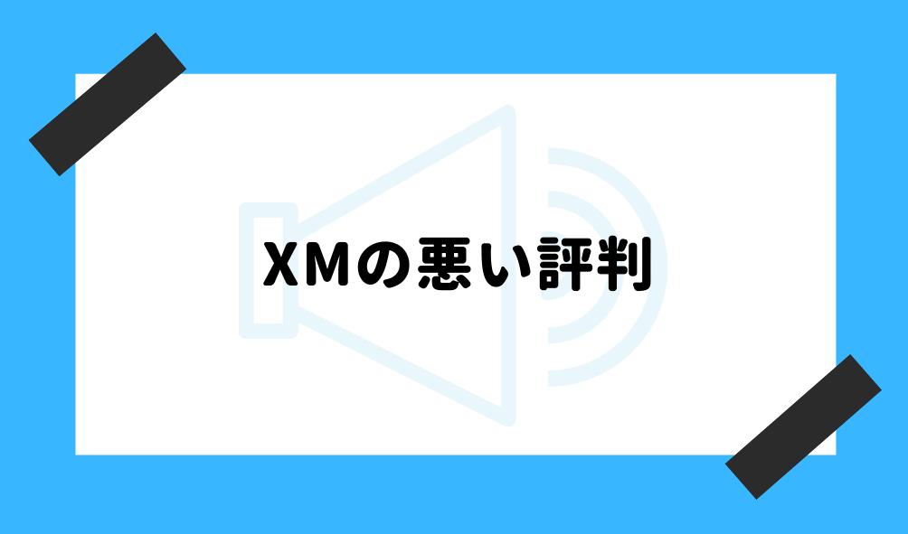XM 評判_XMの悪い評判のイメージ画像