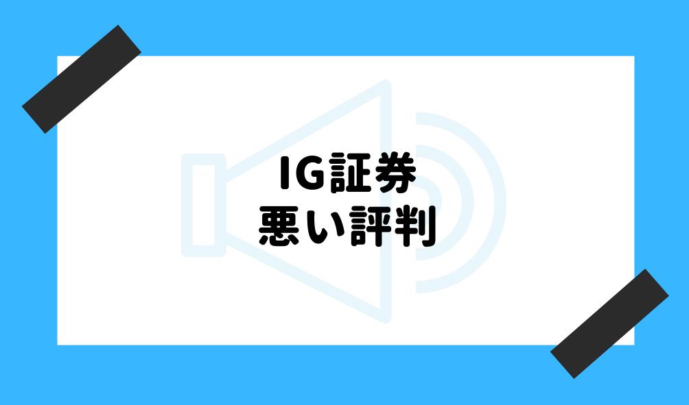IG証券 評判_悪い評判のイメージ画像