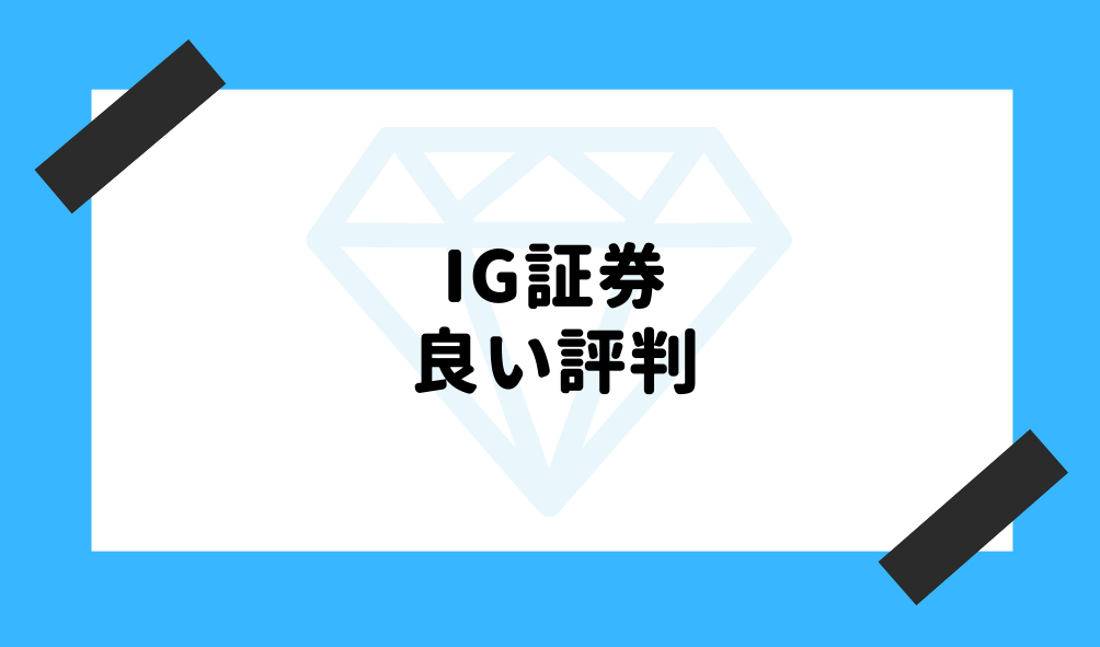 IG証券 評判_良い評判のイメージ画像