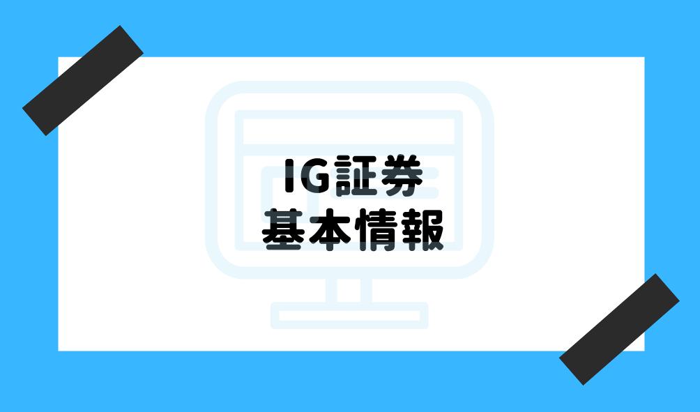 IG証券 評判_基本情報のイメージ画像