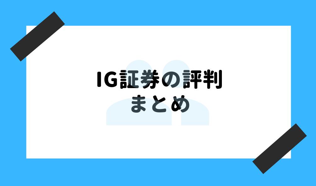 IG証券 評判_まとめのイメージ画像