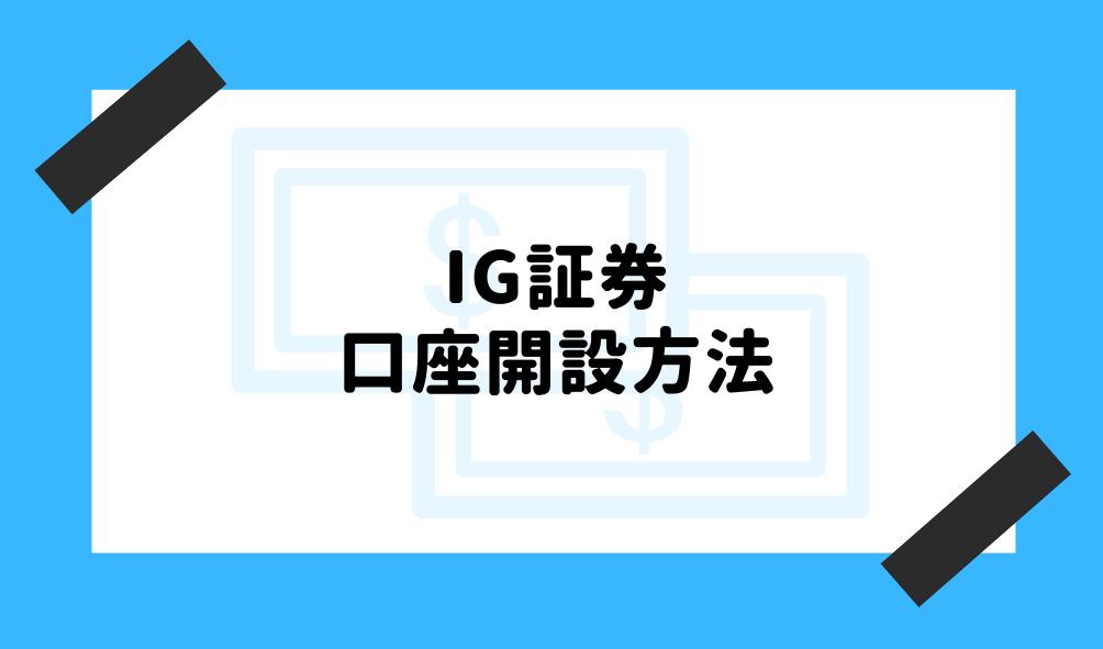 IG証券 評判_口座開設方法のイメージ画像