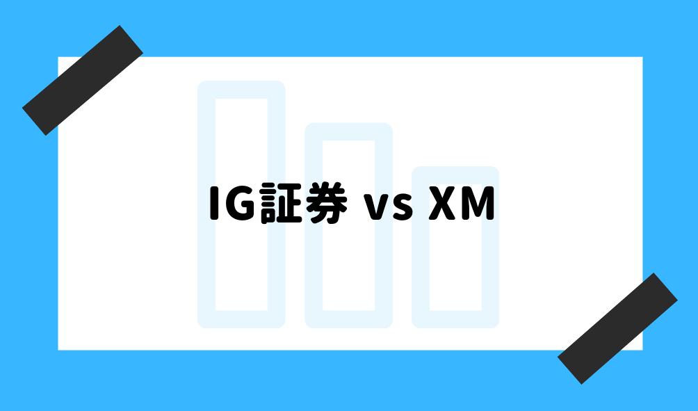 IG証券 評判_XMとの比較のイメージ画像