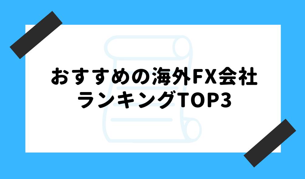 海外FX おすすめ_ランキングTOP3のイメージ画像