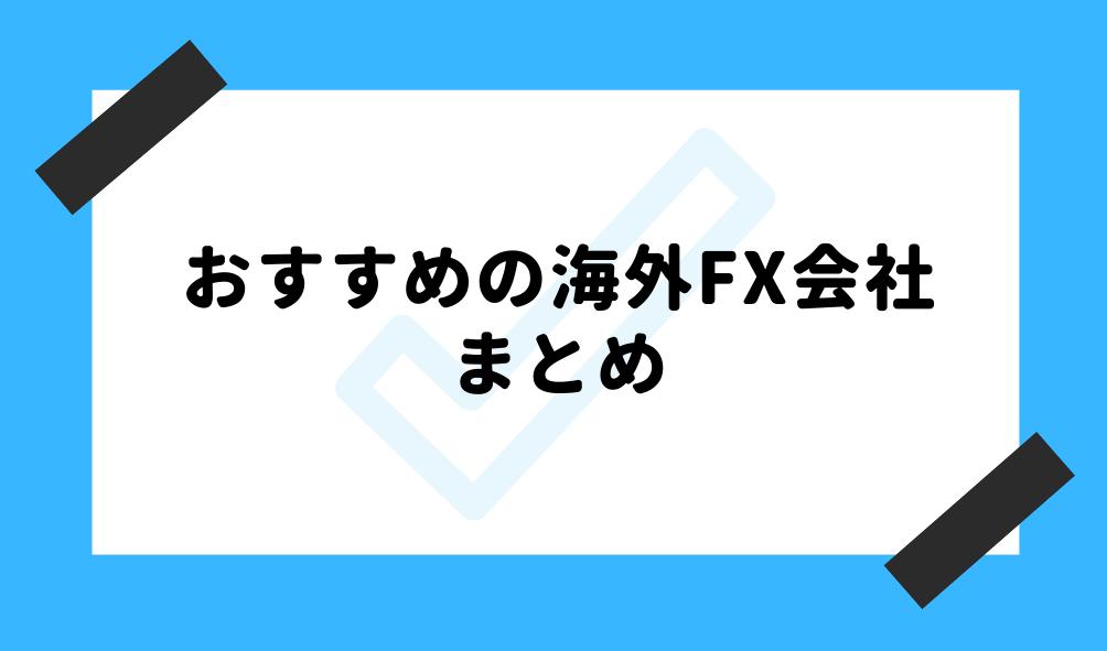 海外FX おすすめ_まとめのイメージ画像