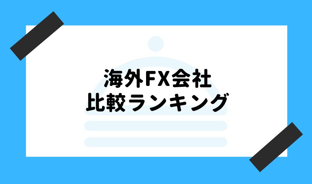 海外FX 比較_ランキングのイメージ画像