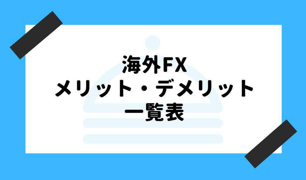 海外FX メリットデメリット_メリット・デメリット一覧表のイメージ画像