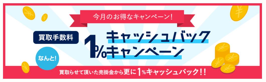 ファクタリング ベストファクター_1%キャッシュバックキャンペーンに関するイメージ画像